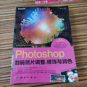 Photoshop数码照片调整、修饰与润色 无光盘