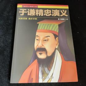 中国历代人物演义书系:于谦精忠演义
