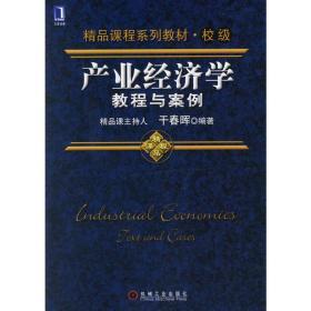 正版旧书 产业经济学-教程与案例 干春晖 机械工业出版社