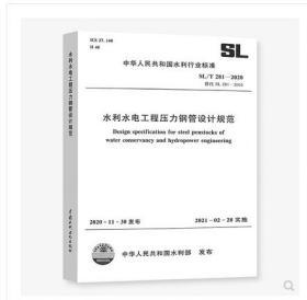 新标准SL/T 281-2020水利水电工程压力钢管设计规范2021版