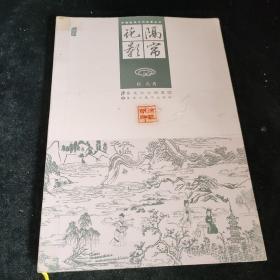 中国古典文学名著丛:书隔帘花影(插图)