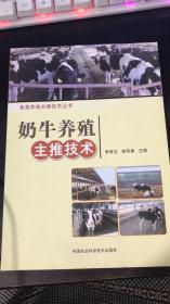 奶牛养殖主推技术