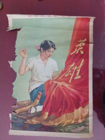 精品老年画:做好红旗献英雄,谢之光、陈惠珍绘,1963年