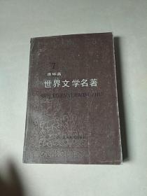 世界文学名著(连环画)第七册