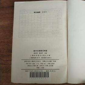 高中化学练习手册