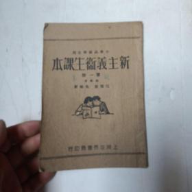 小学高级生用新主义卫生课本:第一册