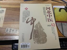 河北中医【2020年第12期】