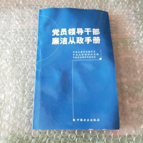 党员领导干部廉洁从政手册(2012年增订版)