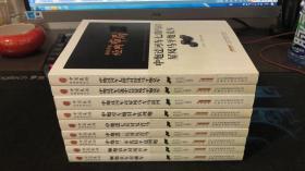 中国象棋经典布局系列 9本合售