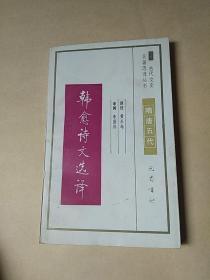 古代文史名著选译丛书:韩愈诗文选译