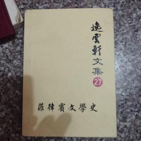 【几近全新】逸云轩文集27  菲律宾文学史(作者刘浩然签名盖章赠送本)