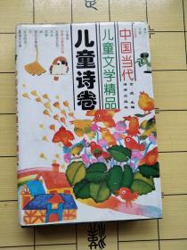 中国当代儿童文学精品:儿童诗卷  大32开精装本