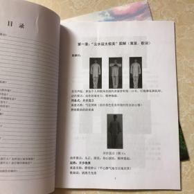 太极行:云水谣之太极美习练手册