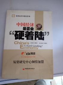 """中国经济是否会""""硬着陆"""""""