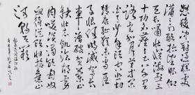 【自写自销】当代艺术家协会副主席王丞手写!! 岳飞满江红2148