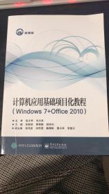 计算机应用基础项目化教程(Windows7+office201)