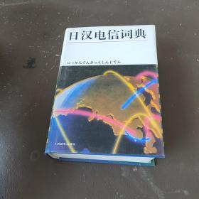 日汉电信词典
