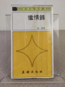 《忏情录》鹿桥著,晨钟出版社 1970年初版,精装本,繁体原版