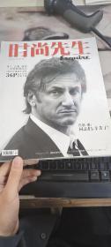 时尚先生杂志(2009年4月号,总第44期)