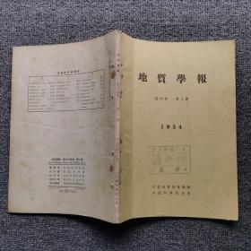 地质学报 1954年第34卷 第2期