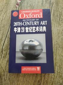 牛津英语百科分类词典系列:牛津20世纪艺术词典
