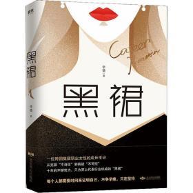 黑裙李倩9787540252809北京燕山出版社