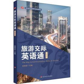 旅游交际英语通 第4版初丽岩9787567577534华东师范大学出版社
