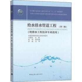 给水排水管道工程(第3版)白建国9787112244348中国建筑工业出版社