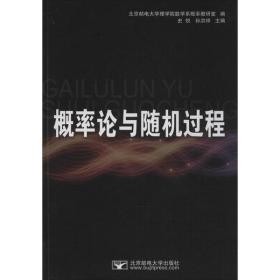 概率论与随机过程史悦//孙洪祥9787563521326北京邮电大学出版社