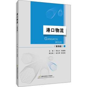 港口物流(第4版)编者:顾永才//高倩倩9787563820542首都经济贸易大学出版社