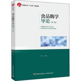 食品酶学导论(第3版)陈中9787518426836中国轻工业出版社