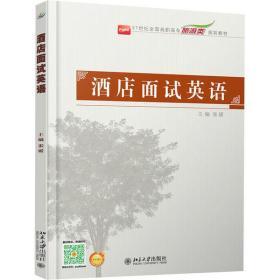 酒店面试英语张媛9787301311592北京大学出版社