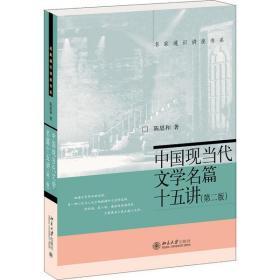 中国现当代文学名篇十五讲(第2版)陈思和9787301216507北京大学出版社