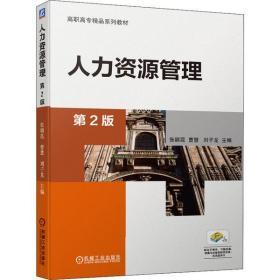 人力 源管理(第2版)/张颖昆张颖昆9787111648154机械工业出版社