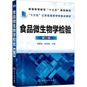 食品微生物学检验 第2版周建新、焦凌霞9787122360229化学工业出版社