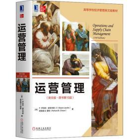 运营管理(英文版·原书  5版)理查德9787111634881机械工业出版社