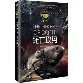 死亡攻势托比·弗罗斯特9787568281560北京理工大学出版社
