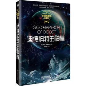 迪德科特的神皇托比·弗罗斯特9787568281232北京理工大学出版社