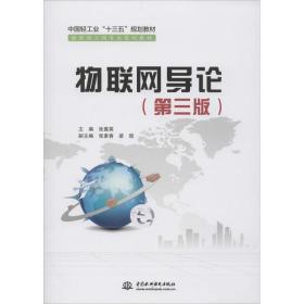物联网导论(第3版)张翼英9787517084280中国水利水电出版社