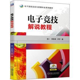 电子竞技解说教程恒一李季涛乔宇9787111646297机械工业出版社