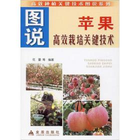 图说苹果高效栽培关键技术花蕾9787508240589金盾出版社
