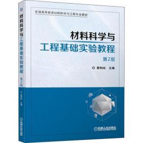 材料科学与工程基础实验教程 第2版葛利玲9787111640264机械工业出版社