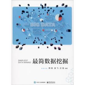 简数据挖掘周涛9787121359637电子工业出版社