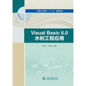 Visual Basic 6.0 水利工程应用/蒋水华/普通高等教育十三五规划教材蒋水华9787517035763中国水利水电出版社