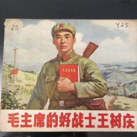 毛主席的好战士王树庆