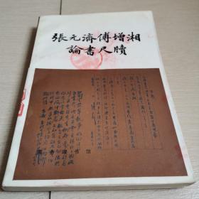 张元济傅增湘论书尺牍(全一册)〈1983年北京初版发行〉