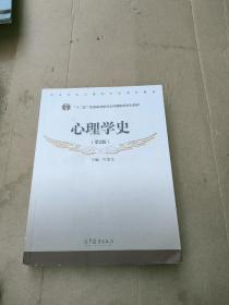心理学史(第2版)
