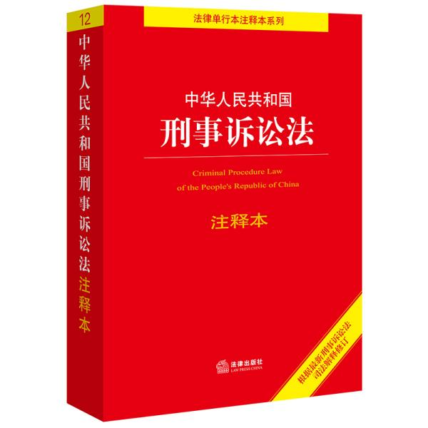 中华人民共和国刑事诉讼法注释本(百姓实用版)