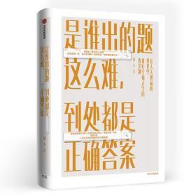 如初见正版图书!是谁出的题这么难,到处都是正确  邱天9787521700923中信出版社2019-04-01哲学心理学  书籍