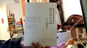 形体识字法 : 汉字2000字--李立 著 (16开,9品)东--东墙东放